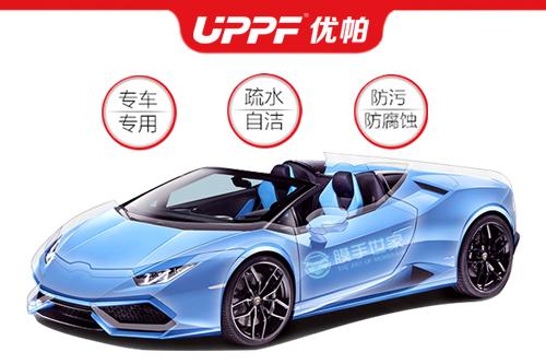 <b>UPPF隐形车衣多少钱?如何查询UPPF漆面保护膜价格?</b>