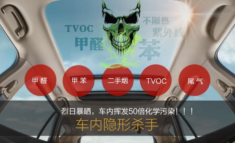 烈日暴晒,车内挥发50倍化学污染,车内隐形杀手有:甲醛、甲苯、二手烟、TVOC、尾气