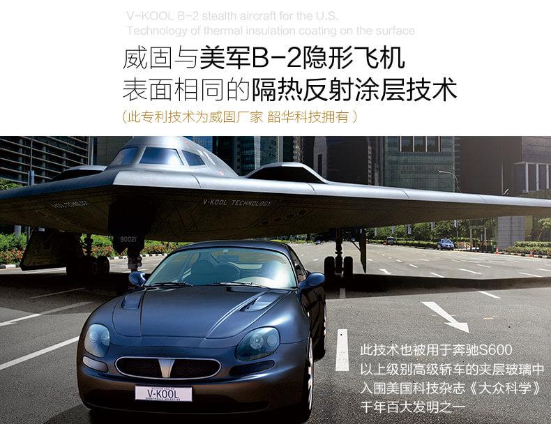 威固与美军B-2隐形飞机表面相同的隔热反射涂层技术(此专利技术为威固厂家韶华科技拥有)